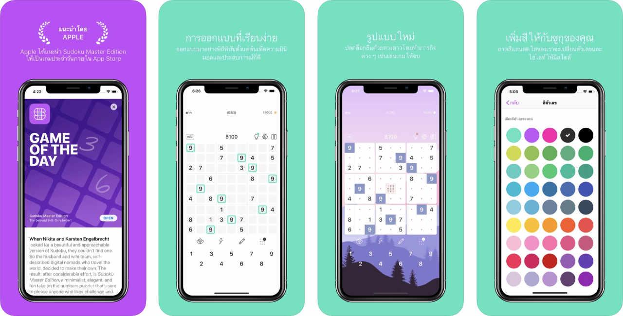 Game Sudoku Master Edition 1