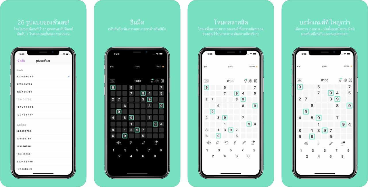 Game Sudoku Master Edition 2