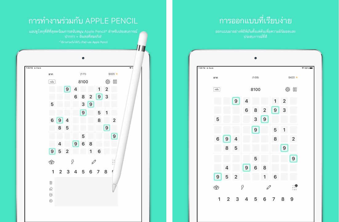 Game Sudoku Master Edition 3