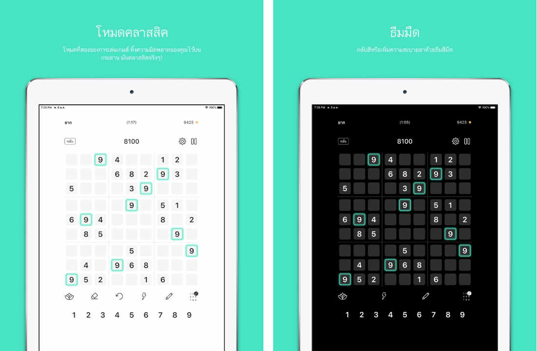 Game Sudoku Master Edition 5