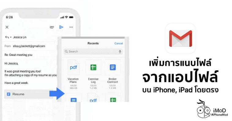 Gmail Prepare Add Attacment File Form Native Files App Iphone Ipad