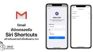 Gmail Update Support Siri Shortcuts