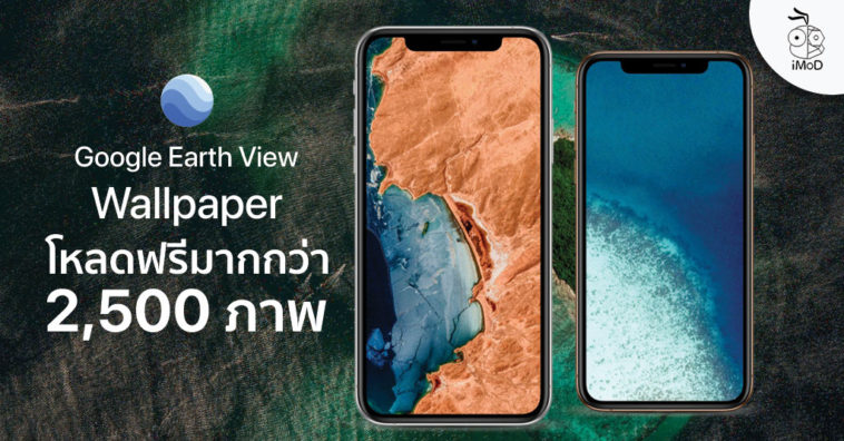 Google Earth View Images 1000 All Over 2500 Wallpapers