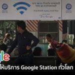 Google End Google Station Free Wi Fi Program Global