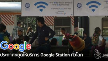 Google End Google Station Free Wi Fi Program Global