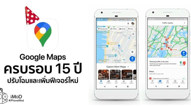 Google Maps Update 5 36 Version For Celebrate 15 Yeart Anniversary