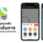 How To Add Rest Stop Along Route Apple Map Iphone