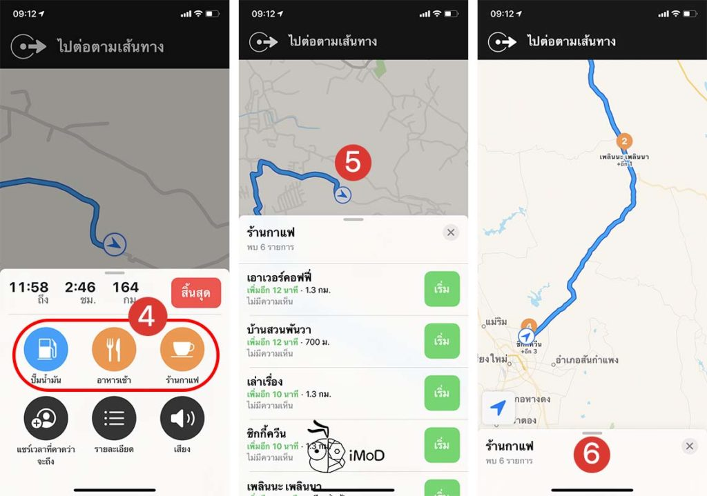 How To Add Rest Stop Along Route Apple Map Iphone 2