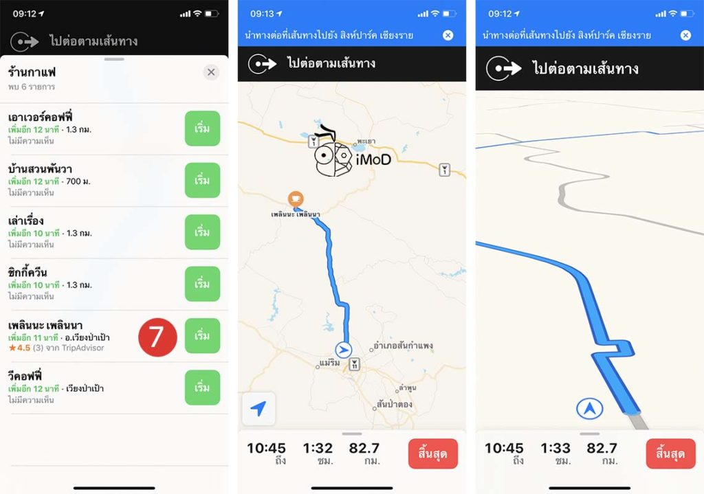 How To Add Rest Stop Along Route Apple Map Iphone 5