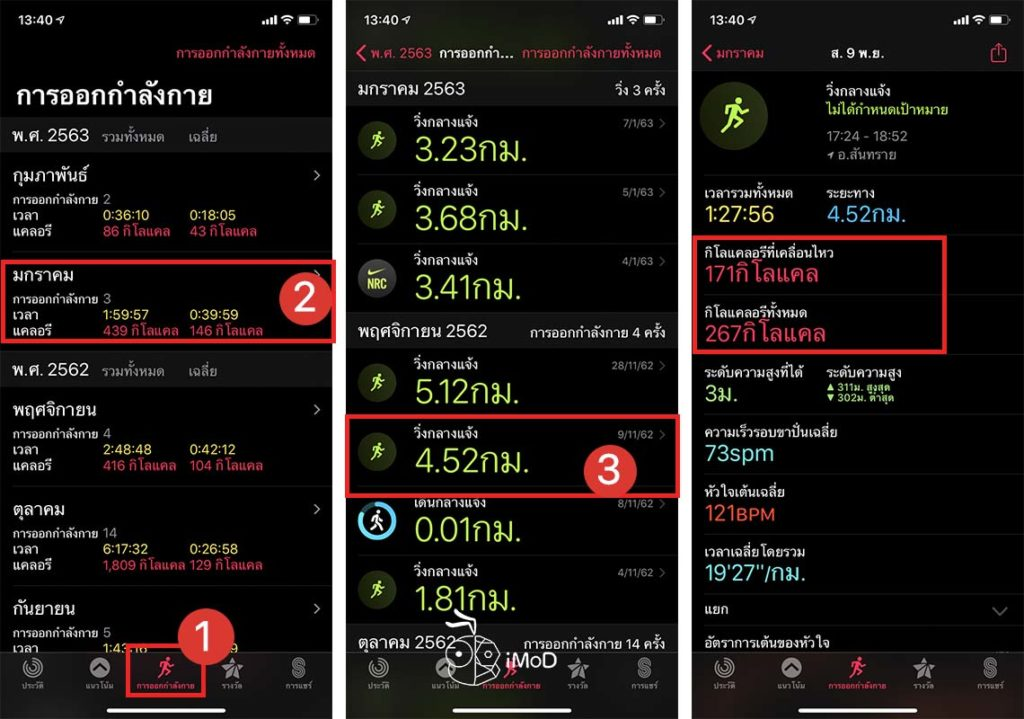 How To Check Active Calories And Total Calories Watchos 6 2