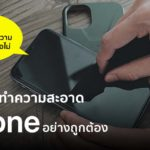 How To Clean Iphone Correctly Cover