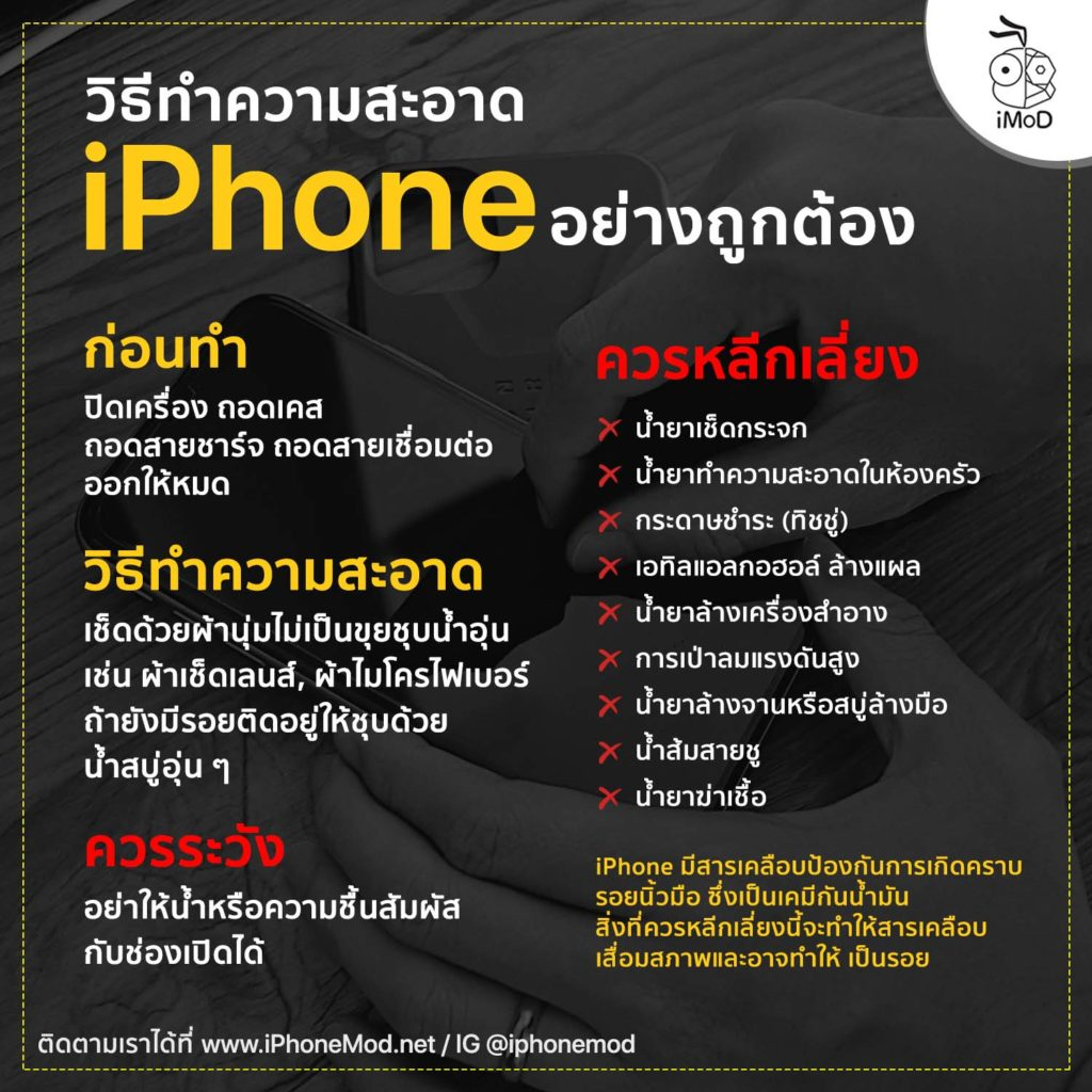 How To Clean Iphone Correctly Info 1