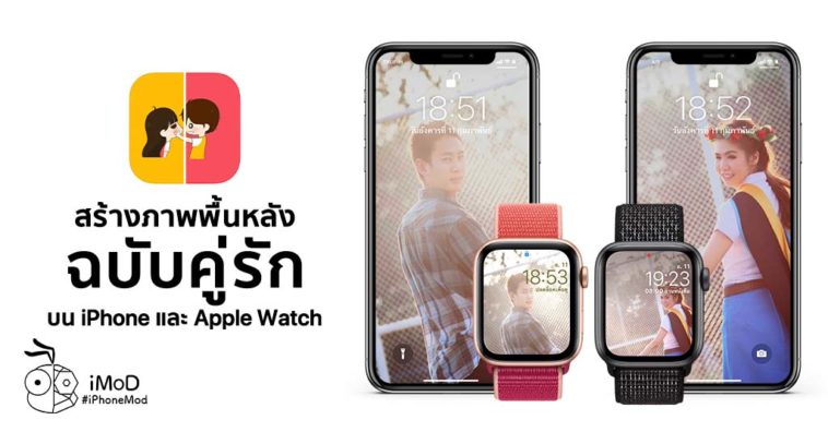 How To Create Couple Love Wallpaper For Valentine Iphone Apple Watch