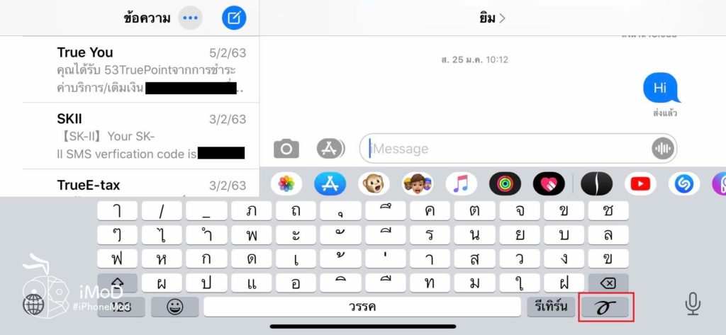How To Hand Writing In Imessage Iphone Ipad 1