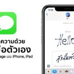 How To Hand Writing In Imessage Iphone Ipad