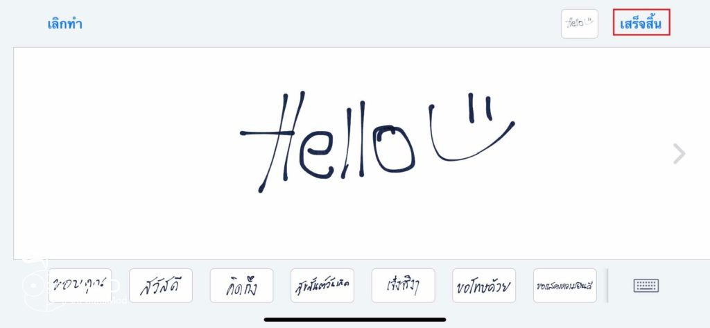 How To Hand Writing In Imessage Iphone Ipad 3