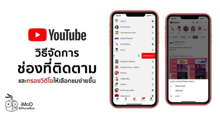 How To Manage Subscribed Youtube Channel And Filter Video