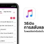 How To Shuffle And Repeat Playlist Or Album In Apple Music
