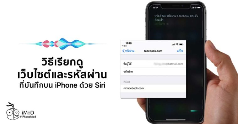 How To Use Siri Access Website And Password Iphone
