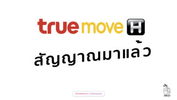 Imod Tv Youtube Cover True ล่ม