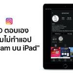 Instagram Ceo Explain Why No Ipad App