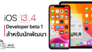 Ios 13 4 Developer Beta 1 Seed