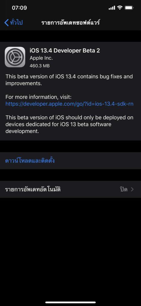 Ios 13 4 Developer Beta 2 Seed Img 1
