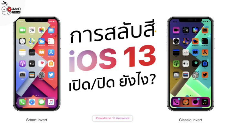 Ios 13 Smart And Calssic Invert Cover
