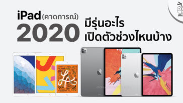 Ipad 2020 Expectation Debut