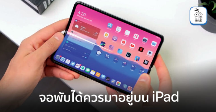 Ipad Fold Better Than Iphone Comment