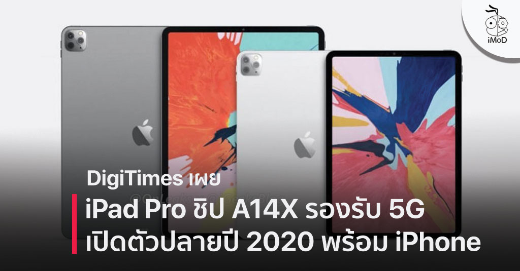 Ipad Pro A14x 5g Mmwave Sub 6ghz Launch 2020 Fall Report