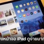 Ipad Split View And Slide Over Concept