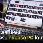 Ipados 13 4 May Support Pc Keyboard
