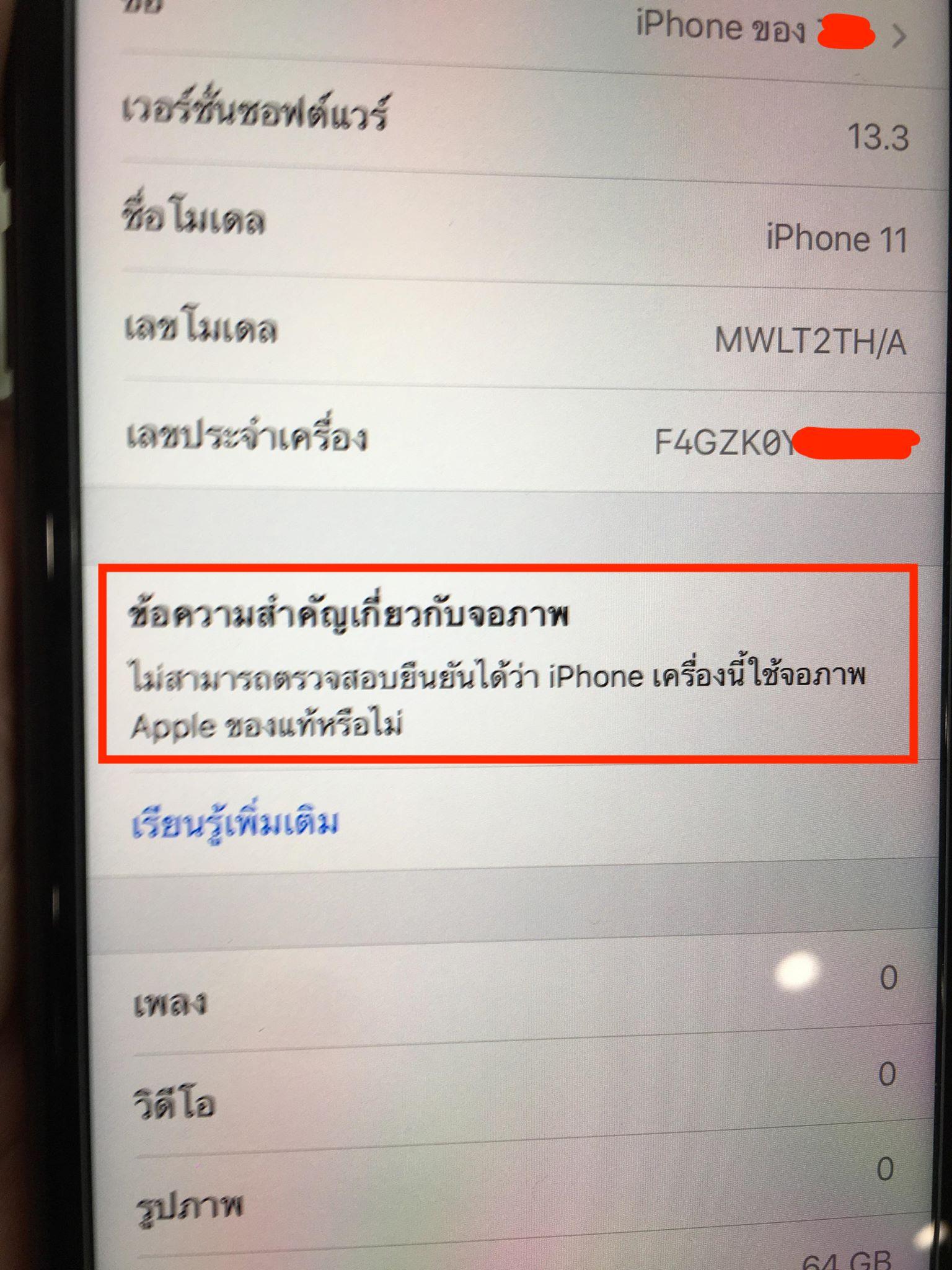Iphone 11 เปลี่ยหน้าจอใหม่