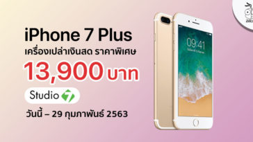 Iphone 7 Plus 29feb20 Studio 7 Promotion