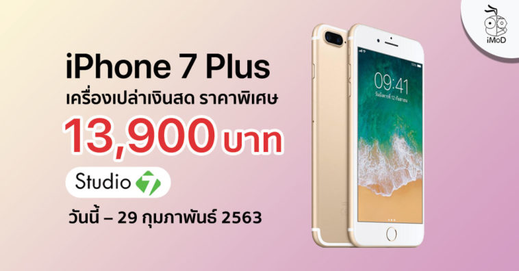 Iphone 7 Plus 29feb20 Studio 7 Promotion