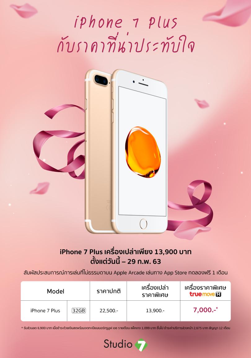 Iphone 7 Plus 29feb20