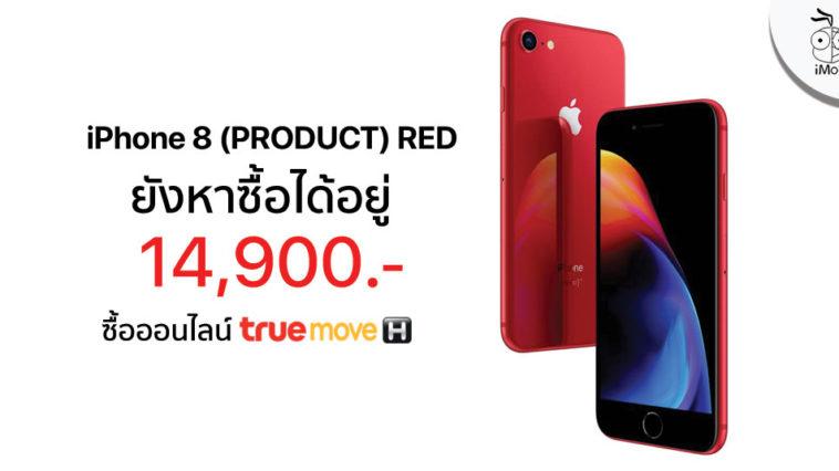 Iphone 8 Red Truemove H 14900 Price Th