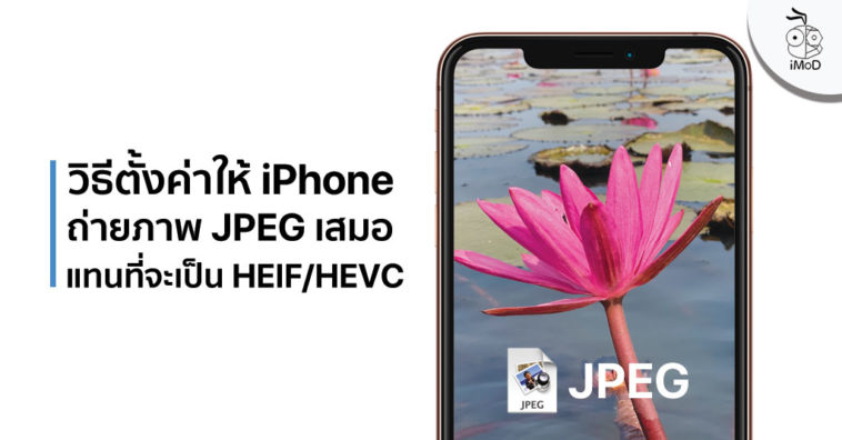 Iphone Camera Jpeg Format Settings How To