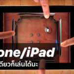 Iphone Ipad Games Play One Device