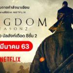Kingdom Season 2 Release 13 March 2020