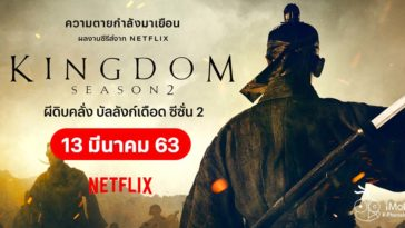 Kingdom Season 2 Release 13 March 2020