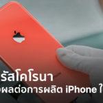 Kuo Said Corona Virus Situation Impact Apple China Supplier