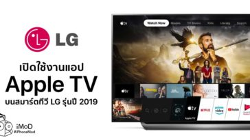 Lg Released Apple Tv App Airplay 2 On Smart Tv Lg 2019