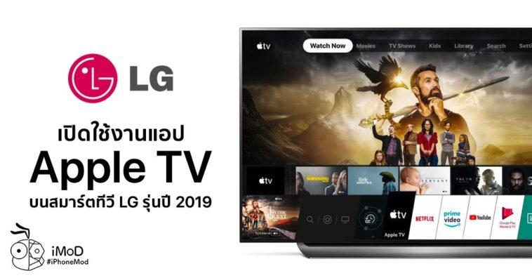 Lg Released Apple Tv App Airplay 2 On Smart Tv Lg 2019
