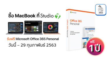 Macbook Microsoft Office 365 Personal 29feb20 Studio 7 Promotion