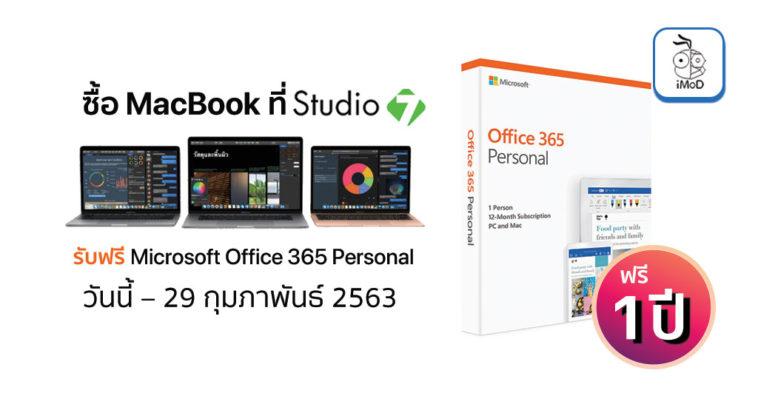 Macbook Microsoft Office 365 Personal 29feb20 Studio 7 Promotion