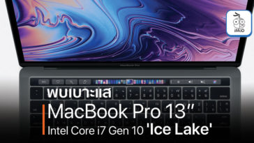 Macbook Pro 13 Inch May Use Ice Lake Chips