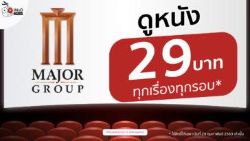 Major Cineplex 29 Thb Cover 2