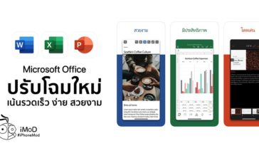 Microsoft Office For Iphone Redesign Version 2 34